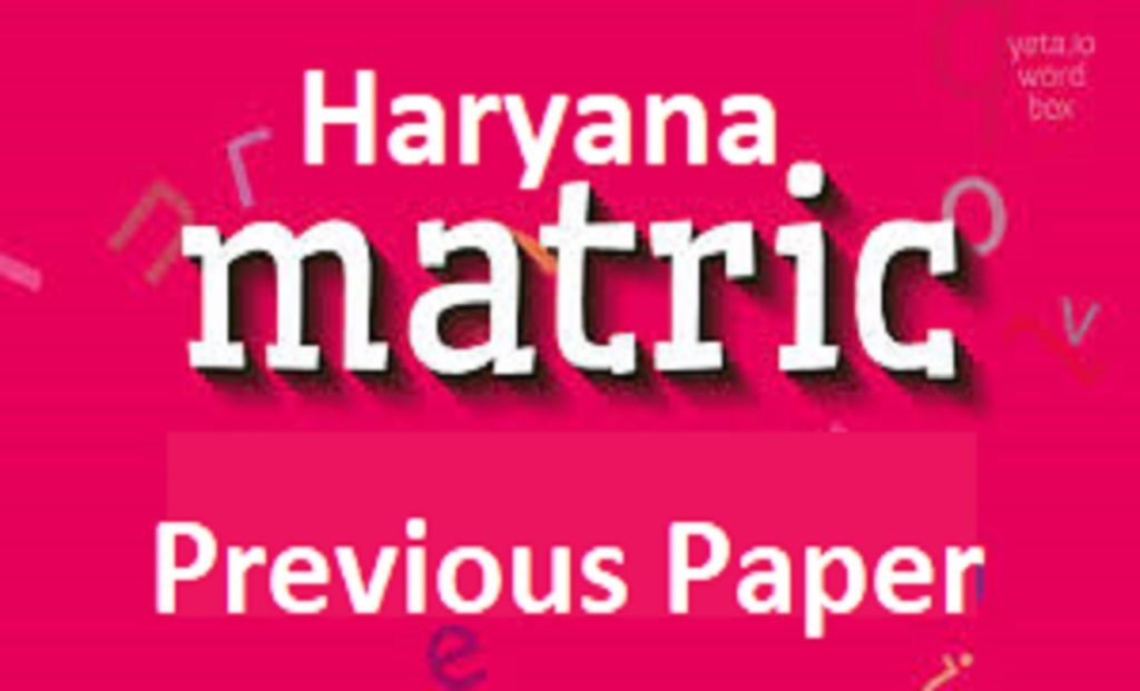 Haryana Matric Previous Paper 2021 HBSE 10th New Question Paper 2021 Haryana Matric Sample Paper 2021 HBSE 10th Blueprint 2021